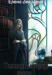 Темная Империя. Книга 1