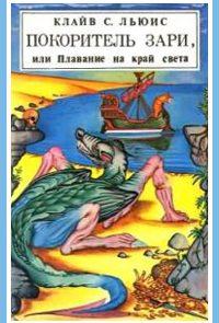 Покоритель зари, или Плавание на край света