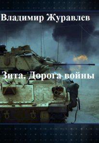Дорога войны