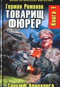 Товарищ фюрер. Триумф блицкрига