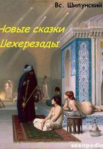 Новые сказки Шехерезады (СИ)
