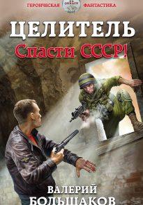 Спасти СССР!