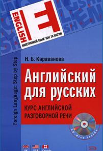 Английский для русских
