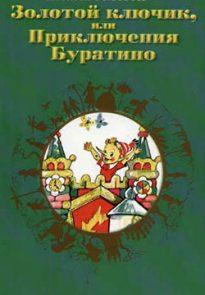 Золотой ключик, или приключения Буратино. Иллюстрации Л. Владимирского