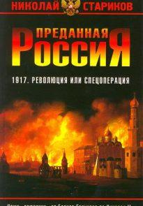 Преданная Россия. Наши «союзники» от Бориса Годунова до Николая II