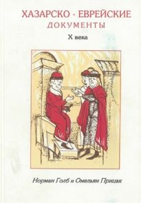 Хазаро-еврейские документы Х века