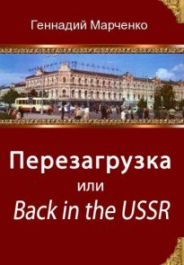 Перезагрузка или Back in the Ussr (трилогия)