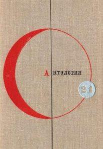 Антология сказочной фантастики. Том 21