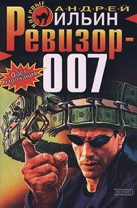 Ревизор 007