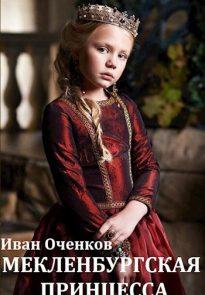 5.Мекленбургская принцесса