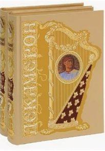 Декамерон: Эксклюзивное подарочное издание в 2-х томах (количество томов: 2)