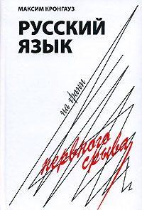 Русский язык на грани нервного срыва