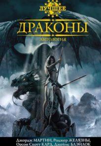 Драконы: Антология