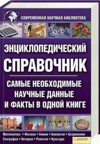 Энциклопедический справочник: Самые необходимые научные данные и факты в одной книге