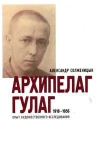 Архипелаг ГУЛАГ. 1918-1956: Опыт художественного исследования. Т. 3