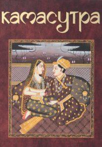Glamourная Камасутра: 365 дней счастья в постели и любви