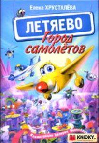 Город самолетов — Летяево