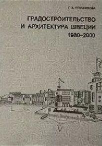 Градостроительство и архитектура Швеции 1980-2000 гг: