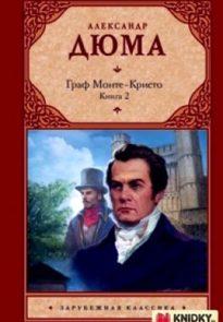Граф Монте-Кристо: В 2 книгах. Книга 2