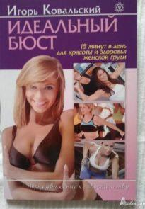 Идеальный бюст: 15 минут в день для красоты и здоровья женской груди