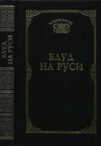 Блуд на Руси (Устами народа) — 1997