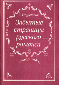 Забытые страницы русского романса