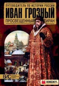 Иван Грозный: Просвещенный тиран