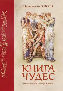 Книга чудес