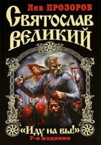 Князь Святослав: Иду на вы!