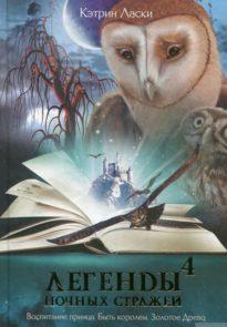 Легенды ночных стражей: Книга 4