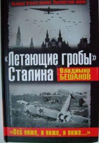 «Летающие гробы Сталина: «Всё ниже, и ниже, и ниже…