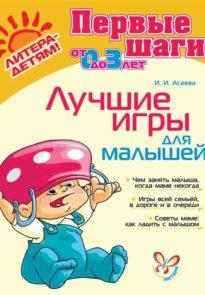 Лучшие игры для малышей