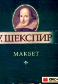 Макбет: Миниатюрное издание