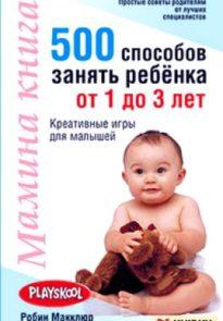 Мамина книга: 500 способов занять ребёнка от 1 до 3 лет