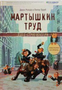 Мартышкин труд: Уолл-стрит изнутри