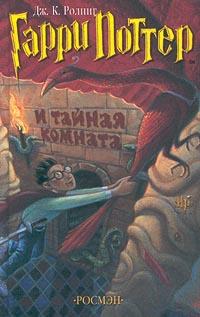 Гарри Поттер и Потайная Комната