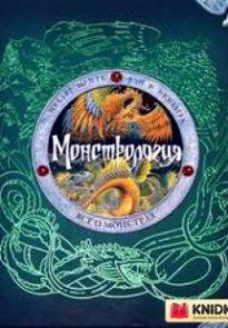 Монстрология: Все о монстрах