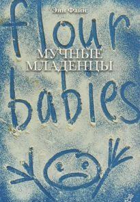 Мучные младенцы: Список прегрешений
