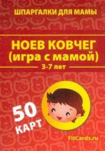 Ноев ковчег (игры с мамой): 3-7 лет. Набор карточек