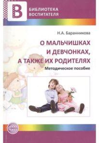 О мальчишках и девчонках, а также их родителях: Методическое пособие