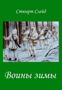 Воины зимы [ЛП]