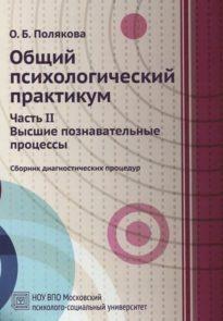 Общий психологический практикум: Сборник диагностических процедур. Часть 1: Познавательные процессы