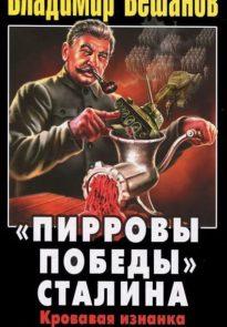 «Пирровы победы Сталина: Кровавая изнанка триумфов Красной Армии