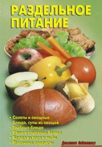 Раздельное питание: Салаты и овощные блюда, супы из овощей, грибные блюда, каши и крупяные блюда, блюда из мяса и рыбы, молочные продукты