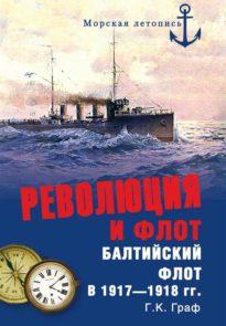 Революция и флот: Балтийский флот в 1917-1918 г