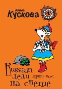 Russian леди лучше всех на свете