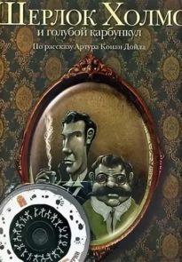 Шерлок Холмс и голубой карбункул (+ CD-ROM)