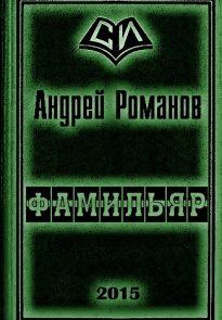 Фамильяр 1-2