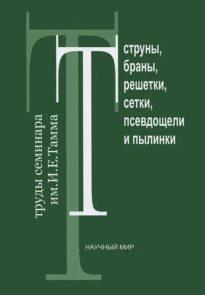 Струны, браны, решетки, сетки, псевдощели и пылинки: Труды семинара имени И. Е. Тамма