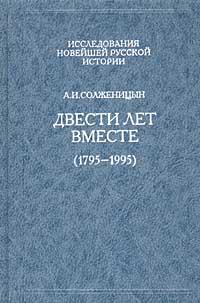 Двести лет вместе (1795 — 1995). Часть вторая. В советское время